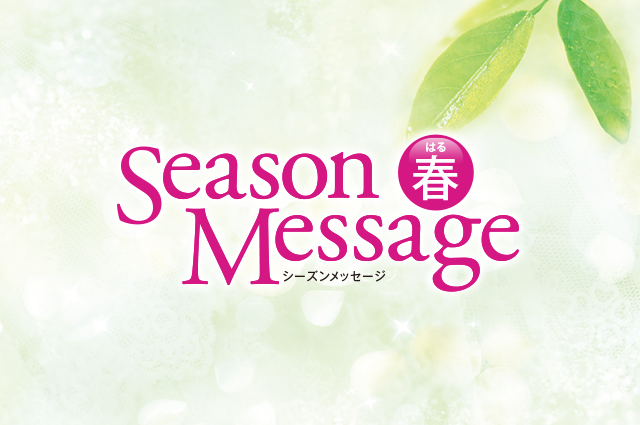 Season Message 春